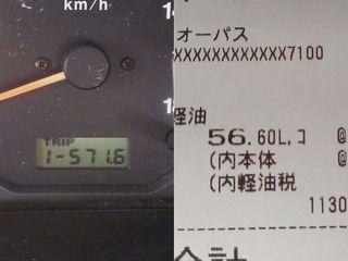 140505 571.6キロで56.6リットル.jpg