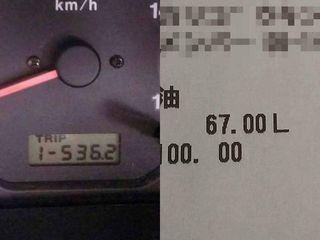 140524 536.2キロで67.0リットル.jpg