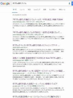 ゆうちょぎんこうスパム.jpg