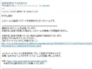 ゆうちょぎんこうスパムメール2.jpg