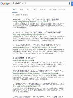 ゆうちょぎんこうメール.jpg