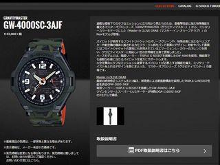 G-SHOCK GW-4000SC.jpg