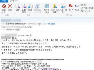 isuzuからの返答.jpg