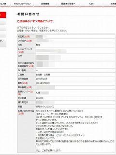 isuzuへ問い合わせ.jpg
