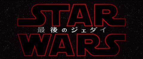starwars1.jpg